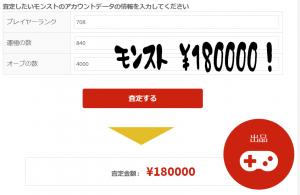 モンストアカウントの見積もり価格が18万円のデータを公開します!
